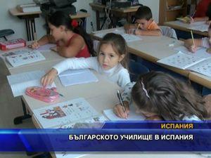 Българското училище в Испания
