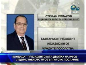 Кандидат-президентът на НФСБ с единственото пробългарско послание