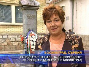 Кандидатът на НФСБ за вицепрезидент се срещна с българите в Босилеград