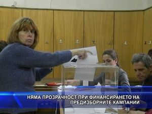 Няма прозрачност при финансирането на предизборните кампании