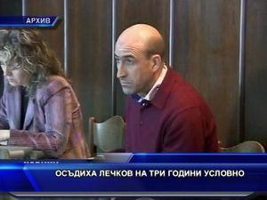 Осъдиха Лечков на три години условно