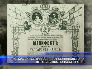 Навършват се 103 години от обявяването на Независимостта на България
