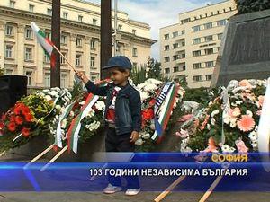 103 години независима България
