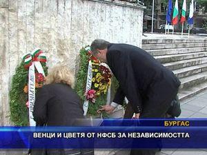 Венци и цветя от НФСБ за Независимостта