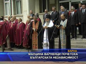 Малцина варненци почетоха българската независимост