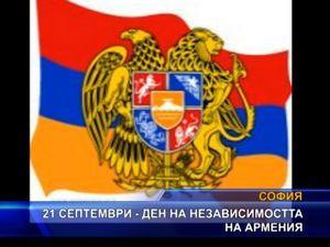 21 септември - ден на независимостта на Армения