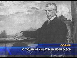90 години от смъртта на Иван вазов