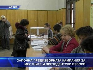Започна предизборната кампания за местните и президентските избори