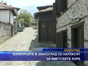 Конкурсите в Златоград се нагласят за кметските хора