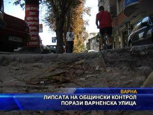 Липсата на общински контрол порази Варненска улица