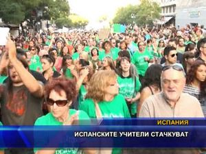 Испанските учители стачкуват