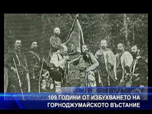 109 години от избухването на Горноджумайското въстание