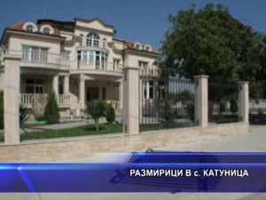 Размирици в село Катуница