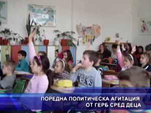 Поредна политическа агитация от ГЕРБ сред деца