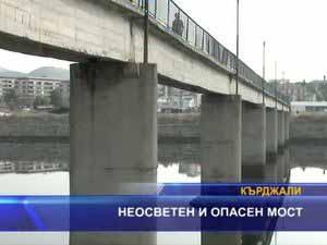 Неосветен и опасен мост