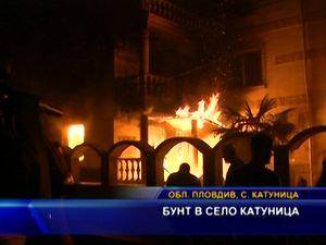 Бунт в село Катуница