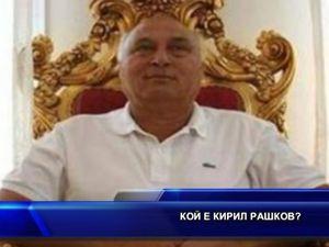 Кой е Кирил Рашков