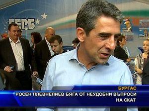 Росен Плевнелиев бяга от неудобни въпроси на ТВ СКАТ