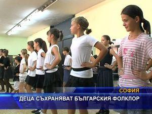 Деца съхраняват българския фолклор
