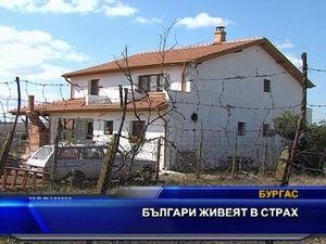 Българи живеят в страх