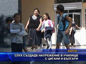 Слух създаде напрежение в училище с цигани и българи