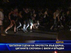 Батални сцени на протест във Варна, циганите скочиха с вили брадви