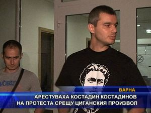 Арестуваха Костадин Костадинов на протеста срещу циганския произвол