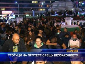 Стотици на протест срещу беззаконието