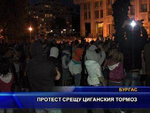 Протест срещу циганския терор