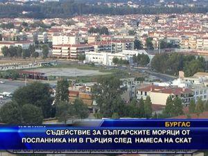 Съдействие за българските моряци след намеса на ТВ СКАТ