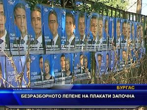 Безразборно лепене на плакати