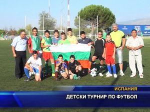 Детски турнир по футбол