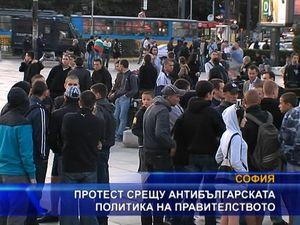 Протест срещу антибългарската политика на правителството