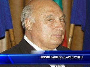 Кирил Рашков е арестуван