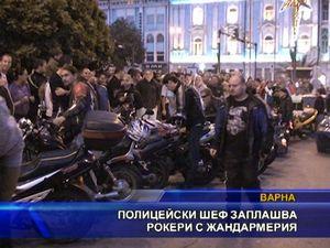 Полицейски  шеф заплашва рокерите с жандармерия