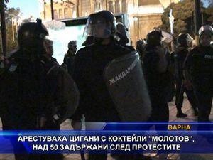 Арестуваха цигани с коктейли Молотов, над 500 задържани след протестите