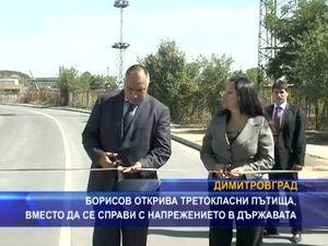 Борисов открива третокласни пътища, вместо да тушира напрежението