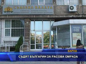 Съдят българин за расова омраза