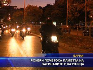 Рокери почетоха паметта на загиналите в Катуница