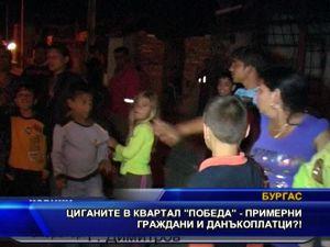 """Циганите в квартал """"Победа"""" - примерни граждани и данъкоплатци"""