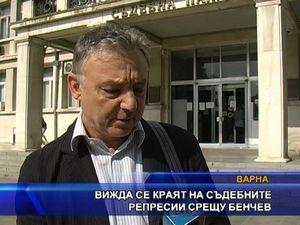 Вижда се краят на съдебните репресии срещу Бенчев