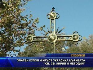 """Златен купол и кръст украсиха църквата """"Св. св. Кирил и Методий"""""""