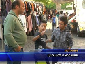 Циганите в Испания