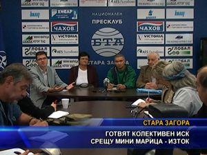 """Готвят колективен иск срещу мини """"Марица - изток"""""""