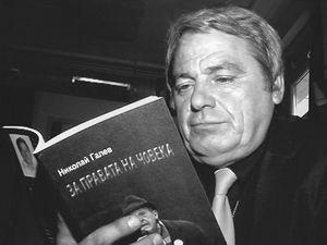 """Николай Галев представи книгата си """"Правата на човека"""""""