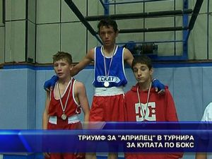 """Триумф за """"Априлец"""" в турнира за купата по бокс"""
