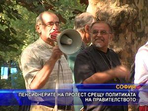 Пенсионерите на протест срещу политиката на правителството