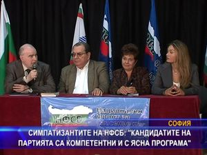 Кандидатите на НФСБ са компетентни и с ясна програма