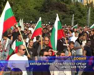 Хиляди патриоти на протест срещу циганския терор