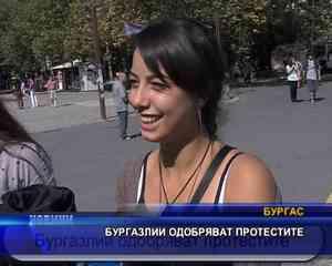 Бургазлии одобряват протестите